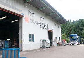 嬉野リペアセンター